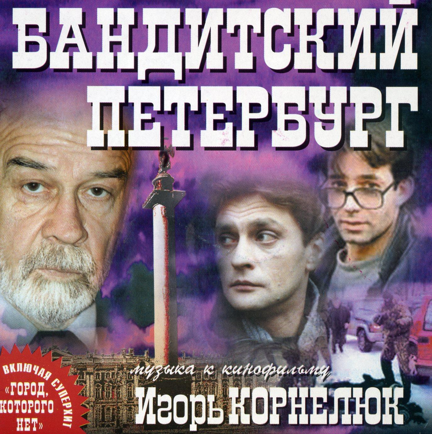 ���������� ��������� (OST, 2001, mp3, ������� ������/online, 12+)