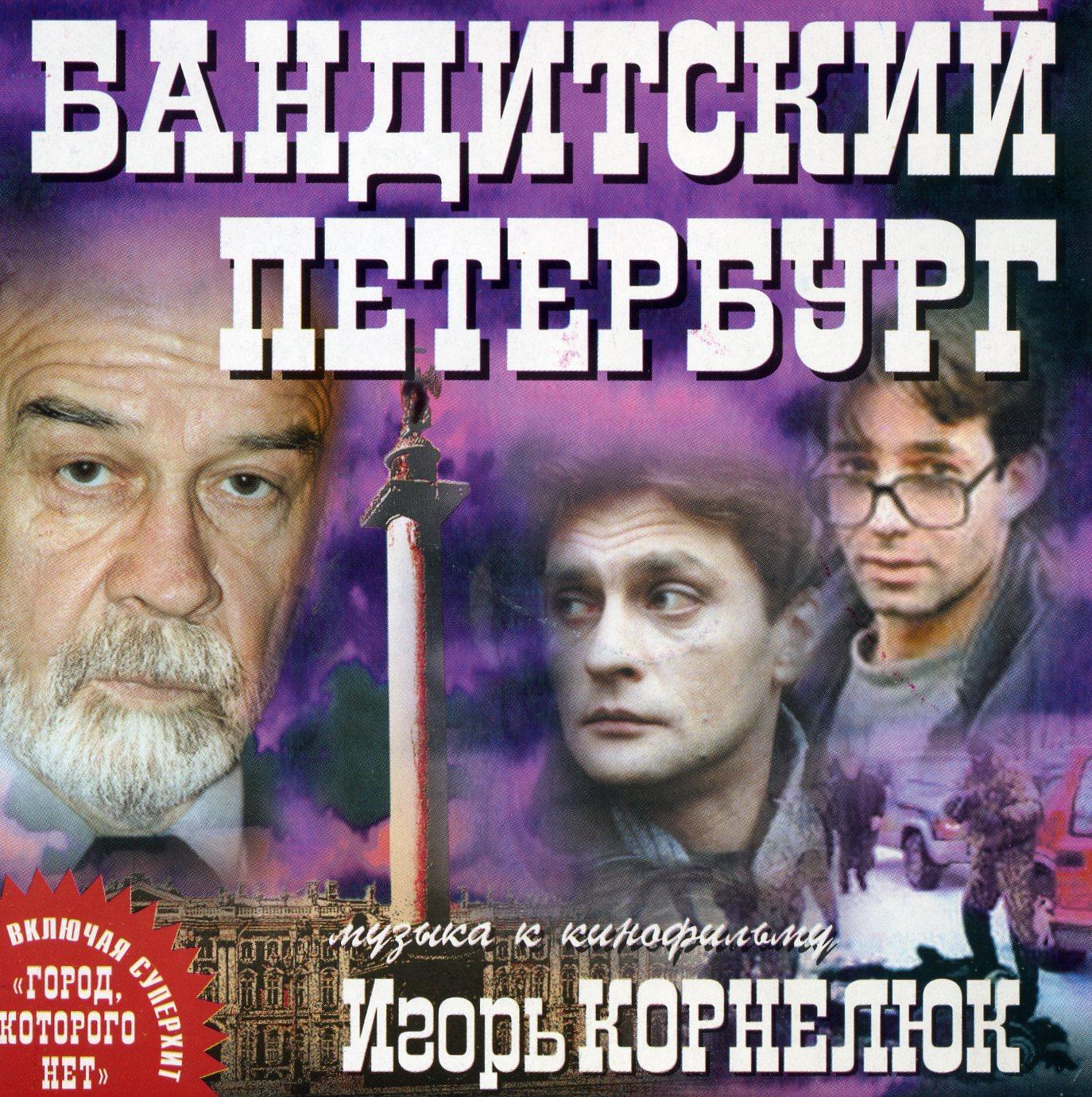 Бандитский Петербург, OST, 2001, mp3, слушать онлайн/online, 12+