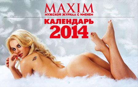 Maxim ��������� 2014