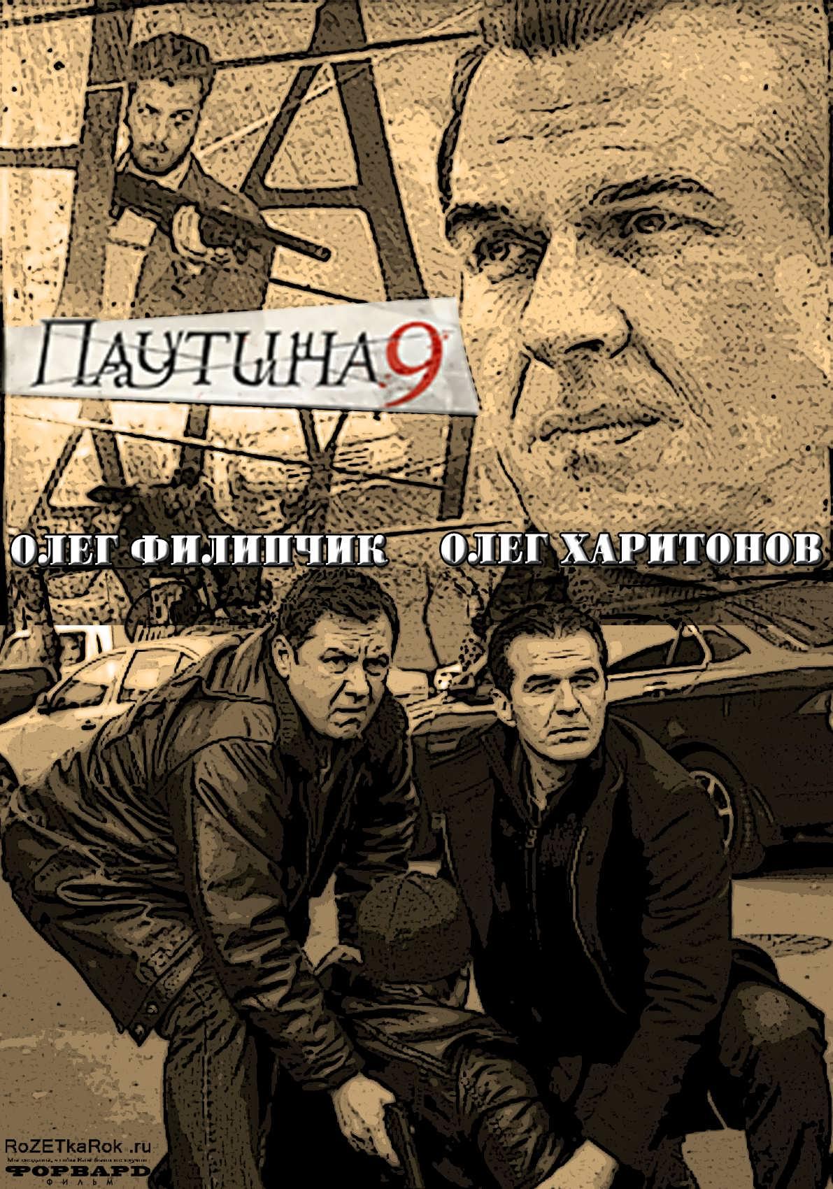 Паутина 9 сезон. Жизнь - игра, Россия, HDTVRip, 1080i, 720p, торрент, магнет-ссылка, 2016, 16+