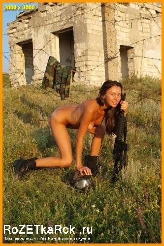 Голая и вооружённая