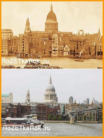 Лондон: прошлое и настоящее
