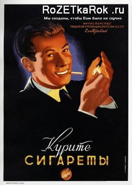 Рекламные плакаты дореволюционной России